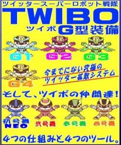 twibo