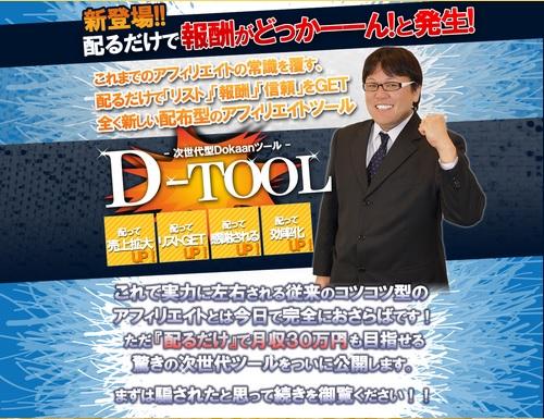 d-tool