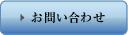 button06_toiawase_05